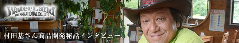 村田基さん商品開発秘話インタビュー。