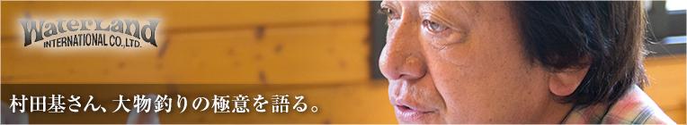 村田基さん、フォレストスプリングスでの大物釣りの極意を語る。