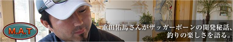 重田佑馬さんがザッガーボーンの誕生秘話、釣りの楽しさを語る。