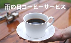 雨の日コーヒーサービス